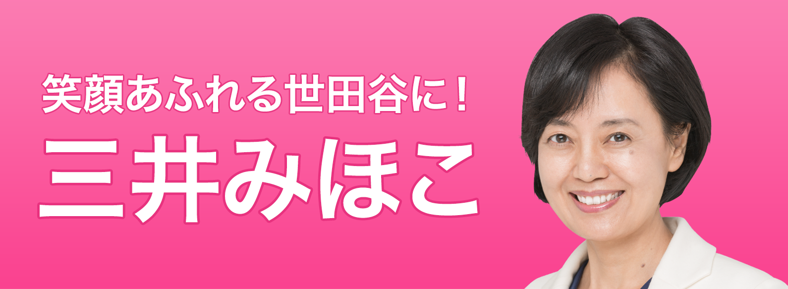 三井みほこ 公式サイト